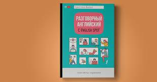 «Разговорный <b>английский с English</b> Spot» от автора популярного ...