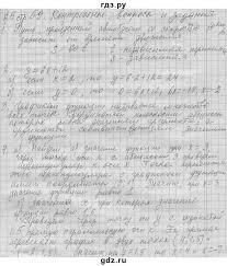 ГДЗ § контрольные задания алгебра класс Ю Н Макарычев ГДЗ по алгебре 7 класс Ю Н Макарычев контрольные задания §5