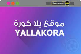 يلا كورة | متابعة اخر الاخبار الرياضية | Yalla kora مباريات اليوم | Dox  Sports بث مباشر - دوكس الرياضية - DOX Sports