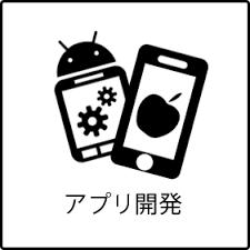アプリ開発アプリ制作の外注を検討されている企業様へ Clinks株式会社