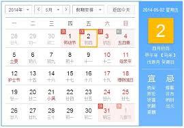 Chinese Lunar Chart 2015 Calendar With Chinese Lunar Dates 2014 Free Calendar Year