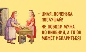 Картинки по запросу одесский анекдот