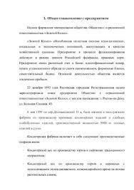 Отчет по практике ООО Золотой Колос doc Все для студента Отчет по практике ООО Золотой Колос