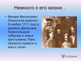 Презентация на тему Михаил Васильевич Ломоносов Ученый поэт  2 Немного