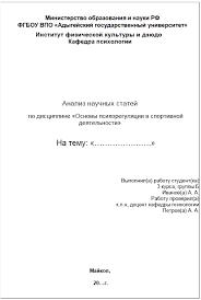 ГЛАВА ЗАДАНИЯ И МАТЕРИАЛЫ ДЛЯ САМОСТОЯТЕЛЬНОГО ИЗУЧЕНИЯ Книги  2 6 Методические рекомендации по написанию реферата