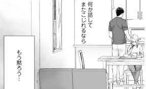 萩原 ケイク それでも 愛 を 誓い ます か ネタバレ