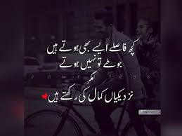 Romantic Quotes In Urdu Nusagates