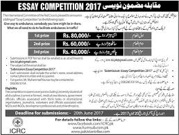 essay writing competition topics prizes icrc essay writing competition 2017 topics prizes
