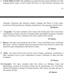 Jkssb Teacher Syllabus And Criteria 2018 New And Revised