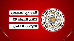 نتائج الجولة 29 و ترتيب الدوري المصري 2021 - YouTube