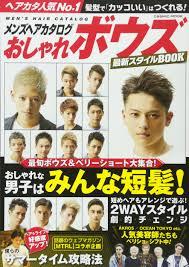 メンズヘアカタログおしゃれボウズ最新スタイルbook髪型でカッコいい