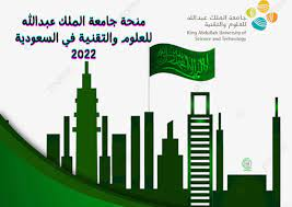 منحة جامعة الملك عبدالله للعلوم والتقنية في السعودية 2022 • منح حول العالم