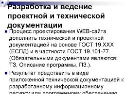Отчет о производственной практике в ОАО Сибнефтепровод   Разработка и ведение проектной и технической документации