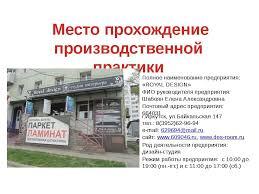 Отчёт по производственной практике геодезиста Отчт о производственной практике Кирова были получены Проходите ознакомительную производственную или преддипломную практику