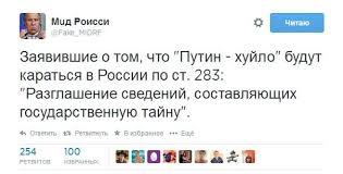 Росія розширила санкції щодо України - Цензор.НЕТ 9865