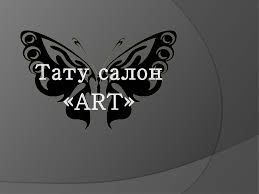 тату салон Art татуировка временное тату пирсинг татуаж
