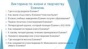 Презентация по литературе Любовь в лирике Есенина после революции  слайда 18 Викторина по жизни и творчеству Есенина Где и когда родился Есенин Как звал