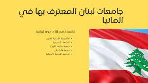 جامعات لبنان المعترف بها في المانيا 2021 « STUDYSHOOT