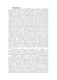 Чехословакия в период года реферат по истории скачать  Скачать документ