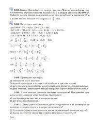 Вопросы и задачи на повторение Учебник по математике класс  Учебник по математике 6 класс Виленкин Вопросы и задачи на повторение страница 268