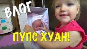 влог: купили доце <b>куклу antonio juan</b>. пупс toneta cojin rosa