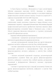 Отчет по практике в ПАО банк ФК Открытие docsity Банк Рефератов Это только предварительный просмотр