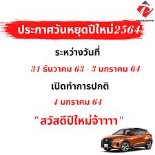 Nissan PIYA Nakhon Si Thammarat นิสสัน ปิยะ นครศรีธรรมราช - หน้าหลัก