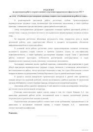 Особенности рассмотрения в судах трудовых споров о восстановлении  Скачать документ
