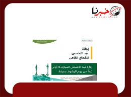 موعد إجازة عيد الأضحى المبارك في السعودية 1442هـ وإجازة البنوك