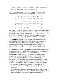 Математическое программирование реферат по программированию и  Это только предварительный просмотр