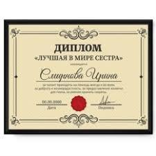 Подарочные шуточные дипломы и грамоты женщине и мужчине мужу и  Именной диплом в рамке Лучшая сестра в мире