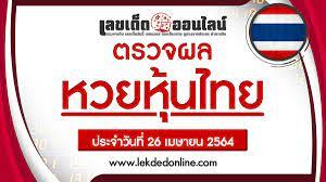 เช็คผลหวยหุ้นไทย 26/05/64 ตรวจผลหวยหุ้นไทยช่อง 9 วันนี้ เลขเด็ดออนไลน์