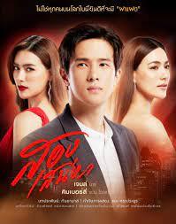 Thai Drama | Thai Lakorn | Thai Movie | ละครไทย | ละครไทยสนุกๆ | ละครไทย  2021 | ละครช่อง | dramacool | lakorn.asia | watchlakorn | mydramalist |  pantip | thairath.co.th | thailandee