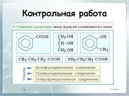 Основы органической химии online presentation  Контрольная работа Номенклатура соединений