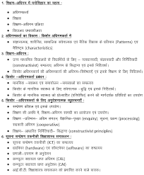 Teacher Syllabus Rpsc 1st Grade Teacher Sanskrit Subject Syllabus