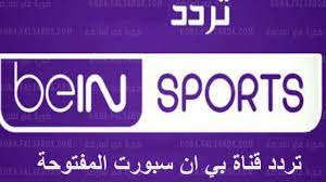 تردد قناة بي ان سبورت 1 المفتوحة على النايل سات 2021 الناقلة لمباراة مصر  واسبانيا في أولمبياد طوكيو 2020 - كورة في العارضة