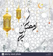 Iftar Menu Design Ramadan Kareem Arabic Calligraphy Beautiful Greeting Card