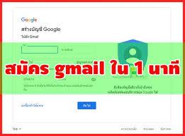 สมัคร gmail ใหม่ 2021 อัพเดทล่าสุด สมัครง่าย 1 นาที