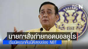 ข่าววันนี้ | นายกฯห่วงคนไทยไม่ได้ดูบอลยูโร สั่งประสาน NBT ถ่ายสดทุกนัด  เริ่มคืนนี้ตีสอง - Nationtv