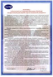 Система менеджмента качества Витебский государственный ордена  Программа внутренних аудитов на 2016 год СМК УО Витебский государственный ордена Дружбы народов медицинский университет