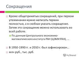 Презентация на тему ТРЕБОВАНИЯ К ОФОРМЛЕНИЮ КУРСОВЫХ РАБОТ  9 Сокращения