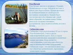 Презентация на тему Реки и озёра Казахстана Вопросы капитана  15 15 Река