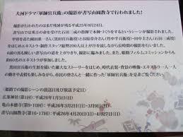 姫路旅行記その2書写山圓教寺戦雲が軍師官兵衛を呼ぶ 新ガラマニ日誌