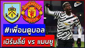 ลุ้นบอลสด! พรีเมียร์ลีก เบิร์นลี่ย์ vs แมนยู   Burnley vs Manchester United    #เพื่อนดูบอล - YouTube