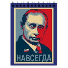 <b>Блокнот</b> «Путин - <b>Printio</b>