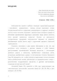 Ст УК РФ Дача взятки курсовая по уголовному праву и процессу  Это только предварительный просмотр