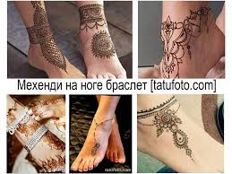 мехенди на ноге браслет рисунок хной фото примеры значение смысл