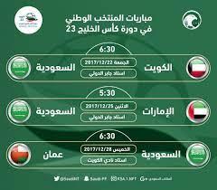 """أخبار الكرة العالمية no Twitter: """"جدول مباريات المنتخب السعودي لبطولة كاس  الخليج ⚽️🏆… """""""