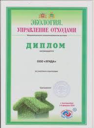 Дипломы Дипломы выставок Екатеринбург Февраль 2010 г Межрегиональная специализированная выставка Экология Управление отходами