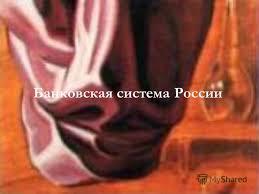 Презентация на тему Банковская система России Появление банков  1 Банковская система России
